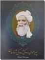 خرید کتاب پیرامون رودکی و رودکی شناسان از: www.ashja.com - کتابسرای اشجع