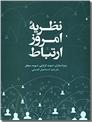خرید کتاب نظریه امروز ارتباط از: www.ashja.com - کتابسرای اشجع