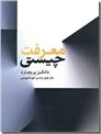 خرید کتاب چیستی معرفت از: www.ashja.com - کتابسرای اشجع