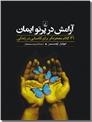 خرید کتاب آرامش در پرتو ایمان از: www.ashja.com - کتابسرای اشجع