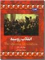 خرید کتاب انقلاب روسیه از: www.ashja.com - کتابسرای اشجع