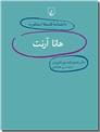 خرید کتاب هانا آرنت از: www.ashja.com - کتابسرای اشجع
