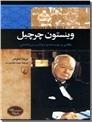 خرید کتاب وینستون چرچیل از: www.ashja.com - کتابسرای اشجع