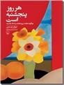 خرید کتاب هر روز پنجشنبه است از: www.ashja.com - کتابسرای اشجع