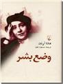 خرید کتاب وضع بشر - هانا آرنت از: www.ashja.com - کتابسرای اشجع