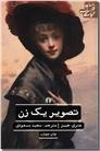 خرید کتاب تصویر یک زن از: www.ashja.com - کتابسرای اشجع