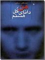 خرید کتاب من دانای کل هستم از: www.ashja.com - کتابسرای اشجع