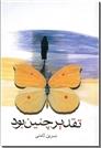 خرید کتاب تقدیر چنین بود از: www.ashja.com - کتابسرای اشجع