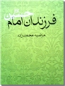 خرید کتاب فرزندان امام حسین - ع از: www.ashja.com - کتابسرای اشجع