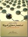 خرید کتاب مطالعات انتقادی استعمار مجازی آمریکا از: www.ashja.com - کتابسرای اشجع