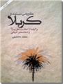 خرید کتاب گزارشی مستند از کربلا از: www.ashja.com - کتابسرای اشجع