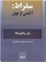 خرید کتاب سقراط - آگاهی از جهل از: www.ashja.com - کتابسرای اشجع