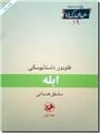 خرید کتاب ابله - رمان از: www.ashja.com - کتابسرای اشجع