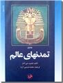 خرید کتاب تمدن های عالم از: www.ashja.com - کتابسرای اشجع