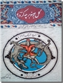خرید کتاب گل به صنوبر چه کرد؟ قصه های عامیانه از: www.ashja.com - کتابسرای اشجع