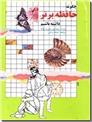 خرید کتاب چگونه حافظه برتر داشته باشیم از: www.ashja.com - کتابسرای اشجع