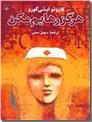 خرید کتاب هرگز رهایم مکن از: www.ashja.com - کتابسرای اشجع