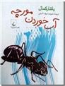 خرید کتاب آب خوردن مورچه از: www.ashja.com - کتابسرای اشجع