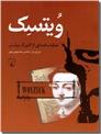 خرید کتاب ویتسک از: www.ashja.com - کتابسرای اشجع