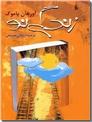 خرید کتاب زندگی نو از: www.ashja.com - کتابسرای اشجع
