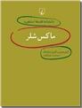خرید کتاب ماکس شلر از: www.ashja.com - کتابسرای اشجع