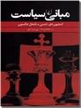 خرید کتاب مبانی سیاست از: www.ashja.com - کتابسرای اشجع