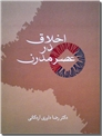 خرید کتاب اخلاق در عصر مدرن از: www.ashja.com - کتابسرای اشجع