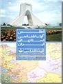 خرید کتاب اطلس گیتاشناسی استان های ایران از: www.ashja.com - کتابسرای اشجع