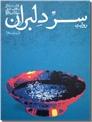 خرید کتاب روایت سر دلبران از: www.ashja.com - کتابسرای اشجع