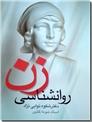 خرید کتاب روانشناسی زن از: www.ashja.com - کتابسرای اشجع
