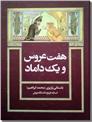 خرید کتاب هفت عروس و یک داماد از: www.ashja.com - کتابسرای اشجع