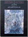 خرید کتاب مرموزات اسدی در مزمورات داودی از: www.ashja.com - کتابسرای اشجع