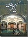 خرید کتاب گنج علی خان از: www.ashja.com - کتابسرای اشجع