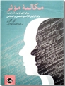 خرید کتاب مکالمه موثر از: www.ashja.com - کتابسرای اشجع