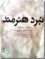 خرید کتاب نبرد هنرمند از: www.ashja.com - کتابسرای اشجع