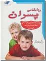 خرید کتاب روانشناسی پسران از: www.ashja.com - کتابسرای اشجع