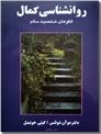 خرید کتاب روانشناسی کمال از: www.ashja.com - کتابسرای اشجع
