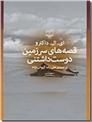 خرید کتاب قصه های سرزمین دوست داشتنی از: www.ashja.com - کتابسرای اشجع