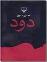 خرید کتاب دود - رمان از: www.ashja.com - کتابسرای اشجع