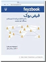 خرید کتاب فیض بوک از: www.ashja.com - کتابسرای اشجع