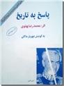 خرید کتاب پاسخ به تاریخ از: www.ashja.com - کتابسرای اشجع