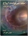 خرید کتاب حلقه سرنوشت ارواح از: www.ashja.com - کتابسرای اشجع