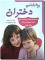 خرید کتاب روانشناسی دختران از: www.ashja.com - کتابسرای اشجع