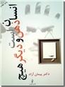 خرید کتاب انسان ذهن است و دیگر هیچ از: www.ashja.com - کتابسرای اشجع