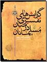 خرید کتاب گرایش های تفسیری در میان مسلمانان از: www.ashja.com - کتابسرای اشجع