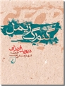 خرید کتاب گئورگ زیمل از: www.ashja.com - کتابسرای اشجع