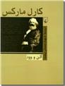 خرید کتاب کارل مارکس از: www.ashja.com - کتابسرای اشجع