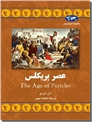 خرید کتاب عصر پریکلس The age of pericles از: www.ashja.com - کتابسرای اشجع