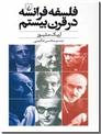 خرید کتاب فلسفه فرانسه در قرن بیستم از: www.ashja.com - کتابسرای اشجع