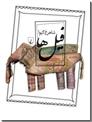 خرید کتاب فیل ها از: www.ashja.com - کتابسرای اشجع